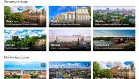 В Google створили додаток для подорожей