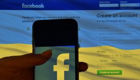 Не регулювання, а «потьомкінські села» — Politico про Facebook-рекламу під час виборів в Україні