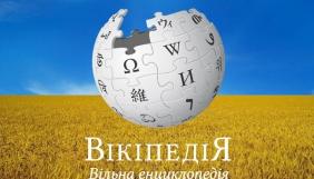 Вікіпедія оголосила конкурс статей про жінок у науці