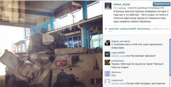 Російський прикордонник опублікував в Instagram фото російської військової техніки