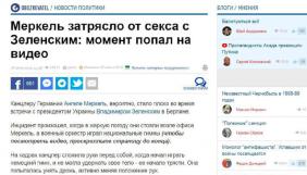Obozrevatel заявив, що російські пропагандисти поширюють фейки від його імені