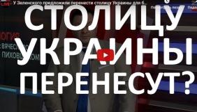 Разумков не пропонував переносити столицю України. Рабінович та Піховшек поширили фейк