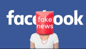 «Фейсбук» і далі не заборонятиме фейкові новини від політиків
