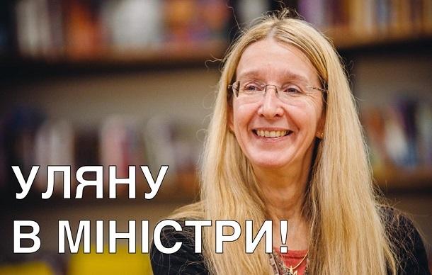 «Уляну в міністри»: у мережі з'явився флешмоб на підтримку Супрун