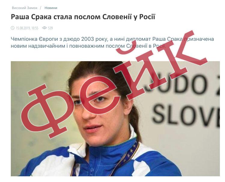 «Раша Срака стала послом Словенії в Росії». Низка ЗМІ поширили фейк