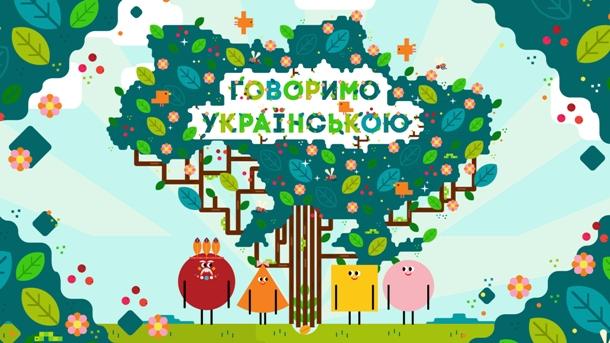 Телеканал «ПлюсПлюс» з допомогою мультфільму вчитиме дітей говорити українською правильно