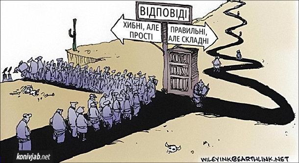 84 % українців підтримують популістську політику — дослідження