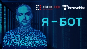 Журналіст розповів, як працював ботом для розкрутки матеріалів Znaj.ua та Politeka
