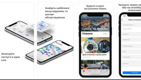 «Київводоканал» запустив мобільний додаток. Оплатити тепер можна зі смартфону