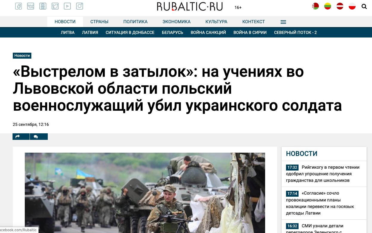 Російські ЗМІ поширили фейк про вбивство солдата на Львівщині