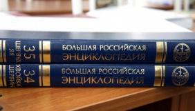 Росія створює свою «Вікіпедію» за $31 млн