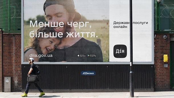 В Україні презентували бренд цифрової держави — «Дія»