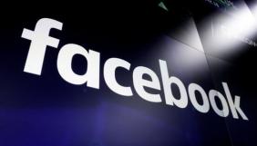 Facebook готується до втручання в президентські вибори 2020 у США