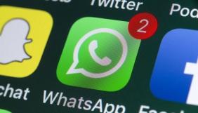 WhatsApp тестує функцію самознищення повідомлень
