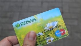 На чорному ринку пропонують дані 60 млн клієнтів російського «Сбербанку» — «Коммерсантъ» (ОНОВЛЕНО)