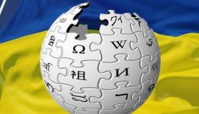В українській Вікіпедії з'явилося 140 статей про видатних українок