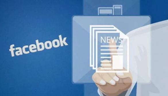 Facebook запускає окрему вкладку з новинами від провідних ЗМІ