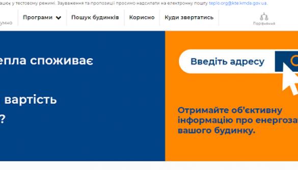 КМДА запустила онлайн-платформу перевірки споживання тепла в будинках