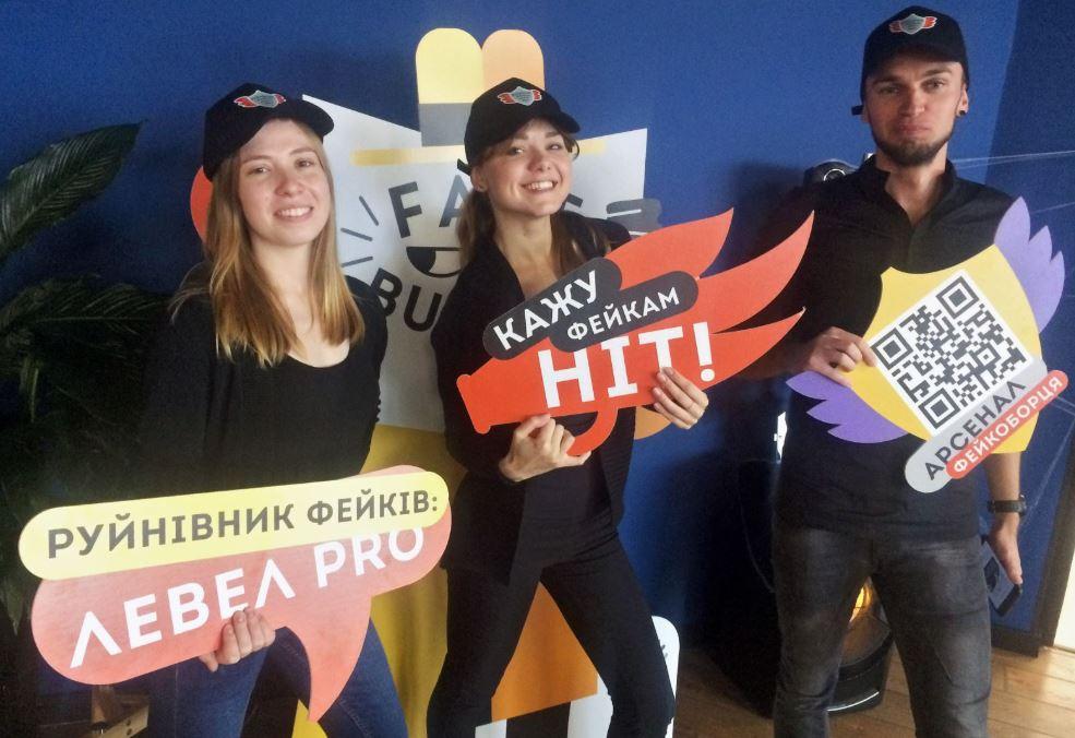 У Києві провели квест-гру з медіаграмотності «Руйнівники фейків»