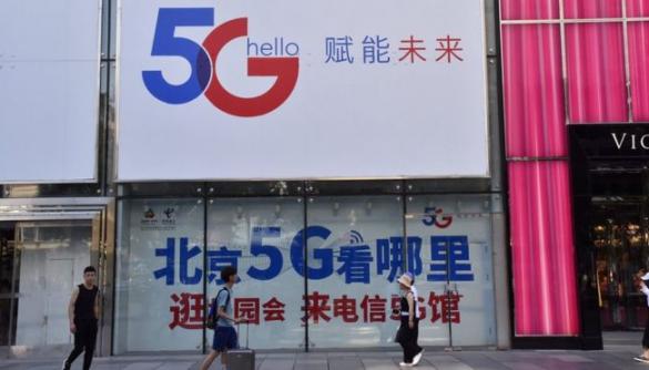 У Китаї запрацював 5G