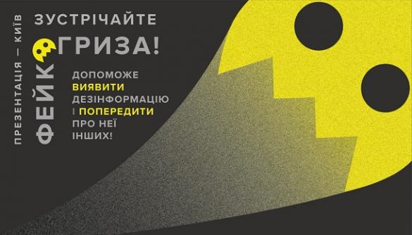 Texty.org.ua презентують додаток для боротьби з дезінформацією