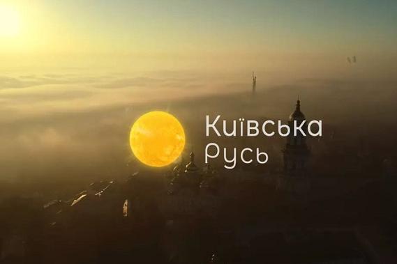 «Київська Русь» кремлівського патріархату. Як змінився православний канал