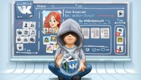 «ВКонтакте» оголосила конкурс на новий дизайн сайту