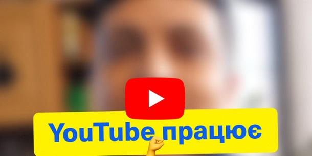 На імені Зеленського в YouTube можуть заробляти десятки тисяч доларів — дослідження ІМІ
