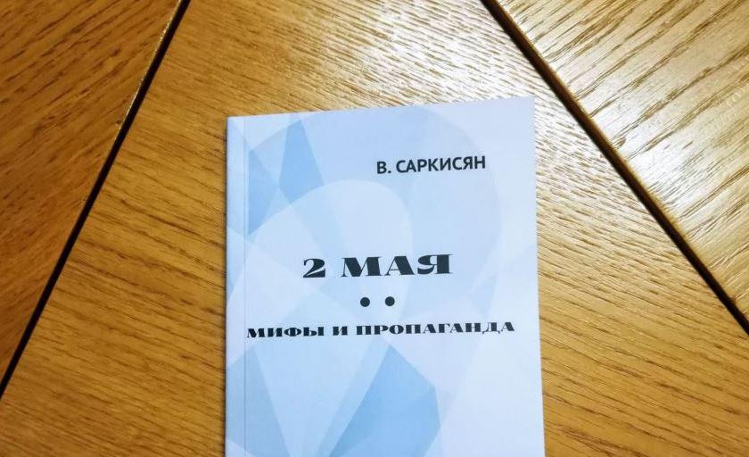 В Одесі презентували «антифейкову» книгу про трагічні події 2 травня
