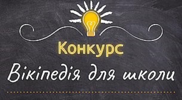 «Вікіпедія» оголосила новий конкурс для вчителів