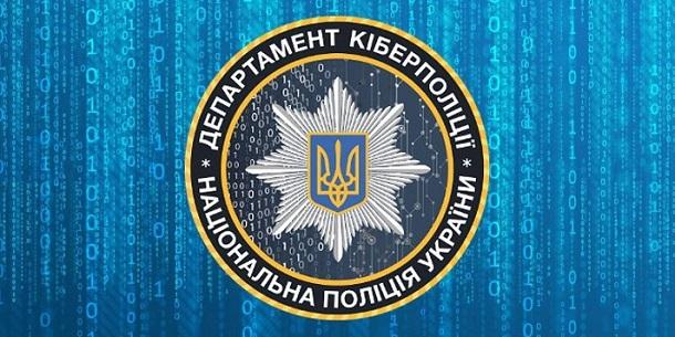 У кіберполіції з'явився Telegram-канал з порадами для користувачів