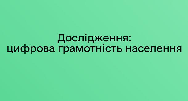 15% українців не володіють цифровими навичками — дослідження Мінцифри