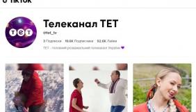 Телеканал «ТЕТ» завів акаунт у TikTok