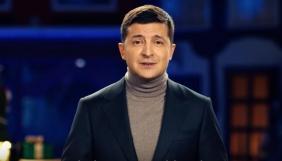 У фейсбуці Зеленському відповіли на новорічне привітання хештегом #єрізниця