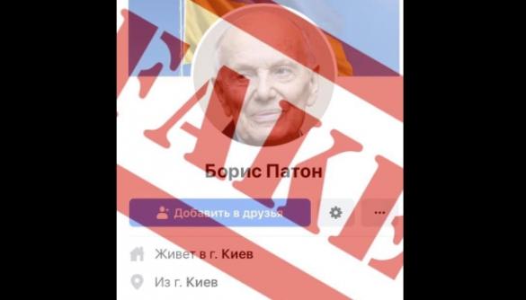 ЗМІ поширили фейкову «реакцію» Бориса Патона на новорічне звернення Зеленського