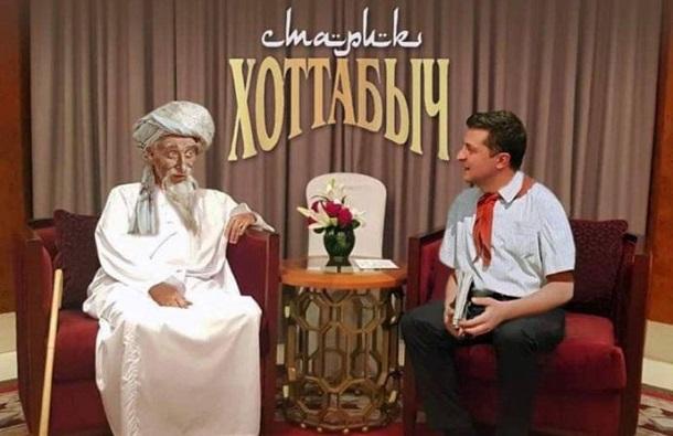 Зеленський після поїздки в Оман став героєм фотожаб у Facebook