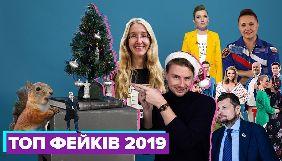 ТОП-10 фейків 2019 року: Раша Срака, Порошенко і білка (ВІДЕО)