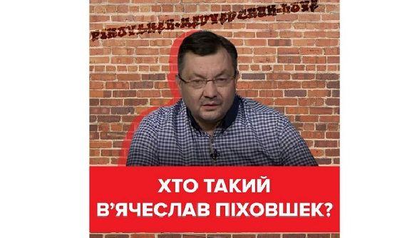 Хто такий В'ячеслав Піховшек? (ВІДЕО)