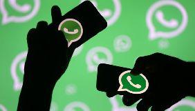 Facebook розформувала команду, яка працювала над рекламою у WhatsApp — WSJ
