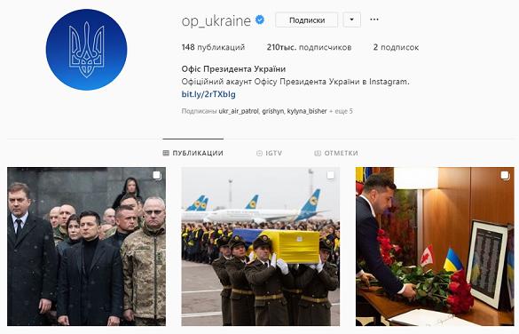 У Instagram Офісу президента відключили можливість коментувати публікації