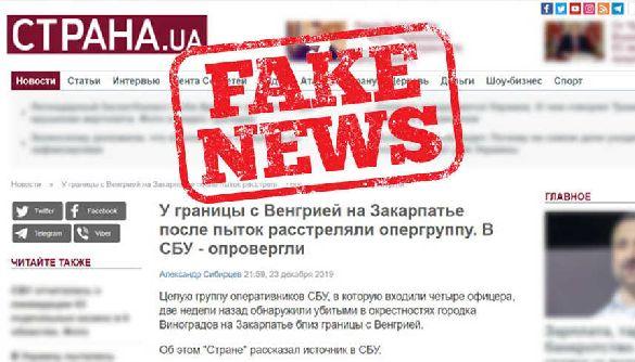 Редакція «Коментарів» вибачилась, що поширила фейк від «Страни.ua»