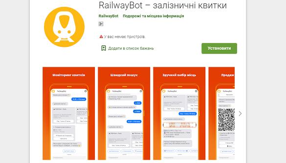 Купити квитки Укрзалізниці тепер можна у безкоштовних додатках