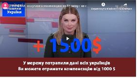 Шахраї обіцяють українцям понад $ 2000 «компенсації» за витік персональних даних
