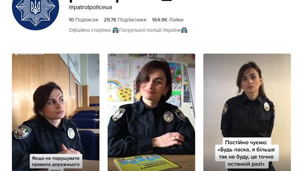 Челенджі та тренди: у патрульній поліції розповіли, як ведуть акаунт у TikTok
