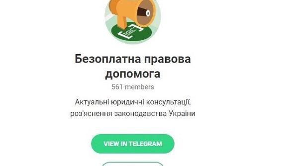 Безкоштовну правову допомогу українці тепер можуть отримати у Telegram