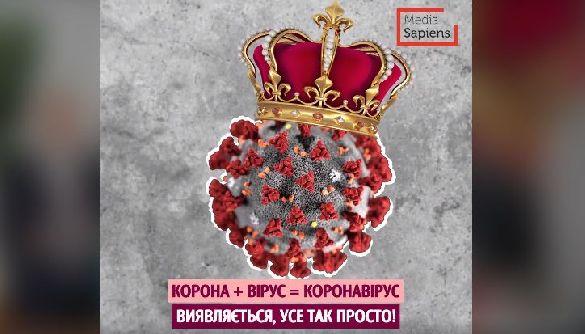Російський «Первый канал» підступно маніпулює темою коронавірусу (ВІДЕО)
