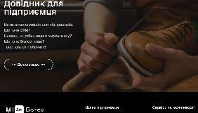 Для підприємців запустили онлайн-платформу «Дія.Бізнес»