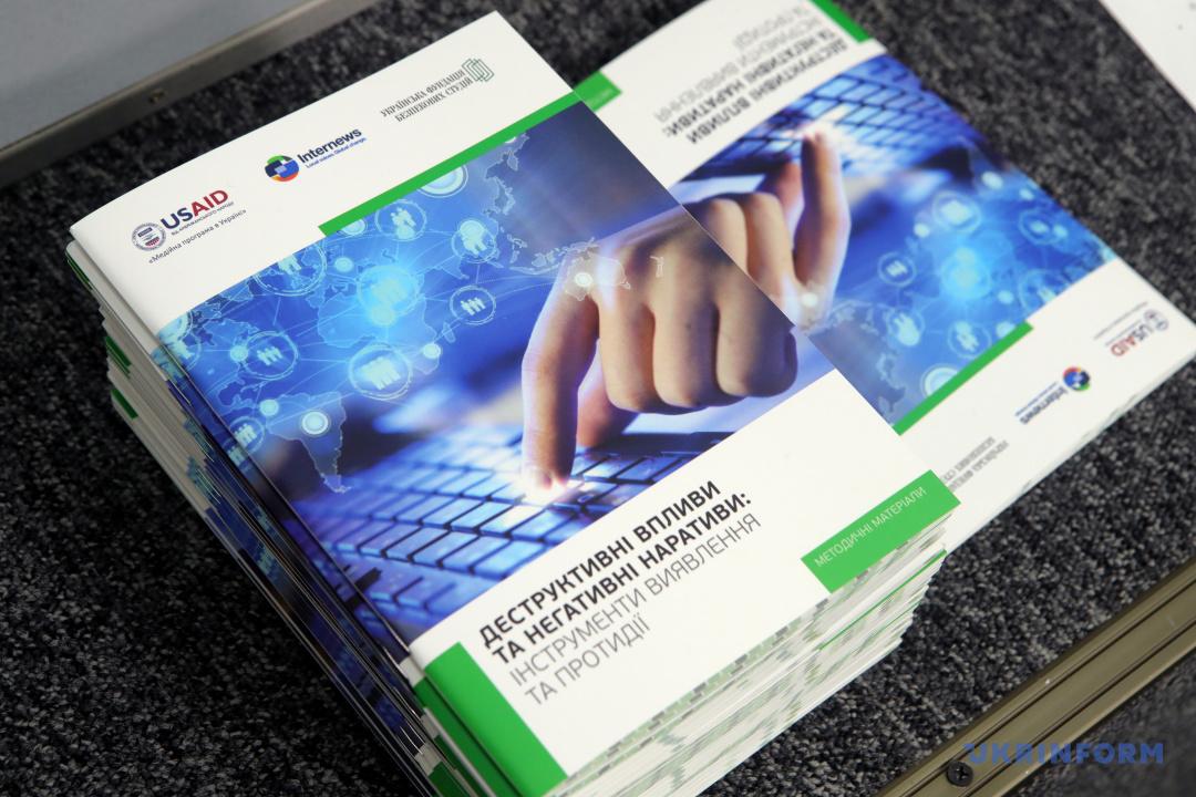 У Києві презентували новий посібник з медіаграмотності