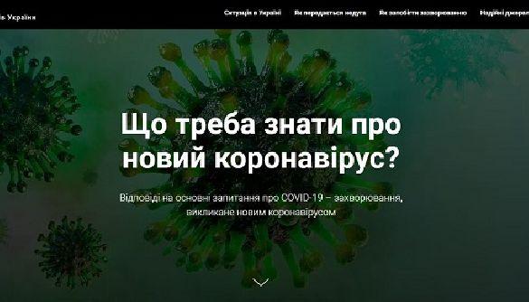 Уряд створив сайт, присвячений китайському коронавірусу