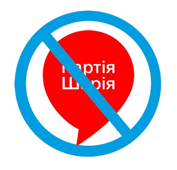 Work.ua відмовилася розміщувати оголошення від партії Шарія